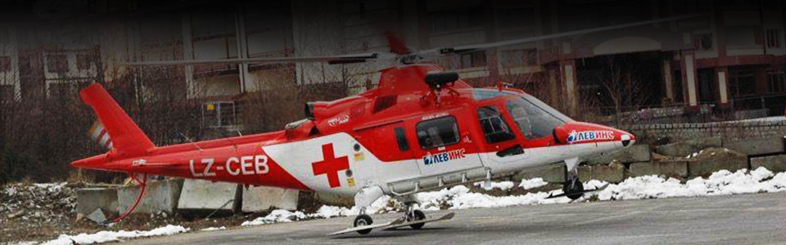 Emergency Jet Airplane Or Helicopter Request Form